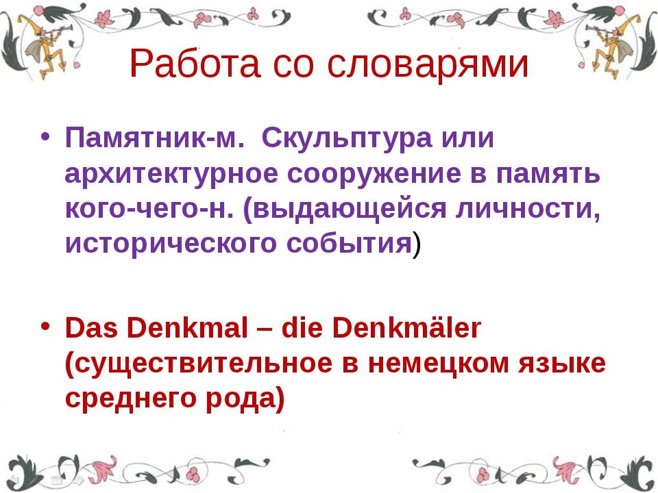 Работа со словарями Памятник-м. Скульптура или архитектурное сооружение в пам...