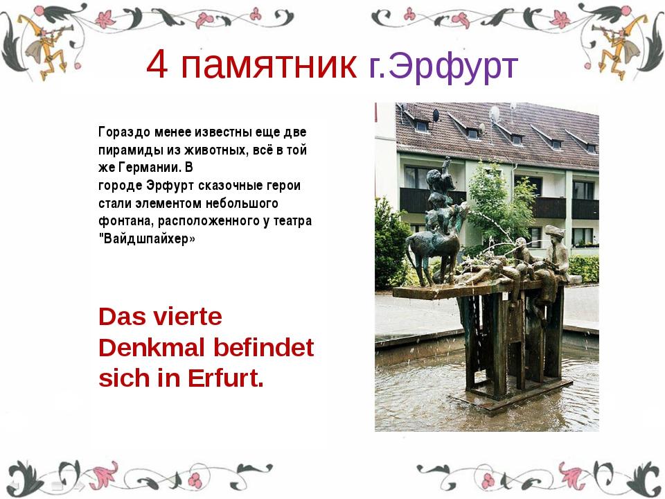 4 памятник г.Эрфурт Гораздо менее известны еще две пирамиды из животных, всё...