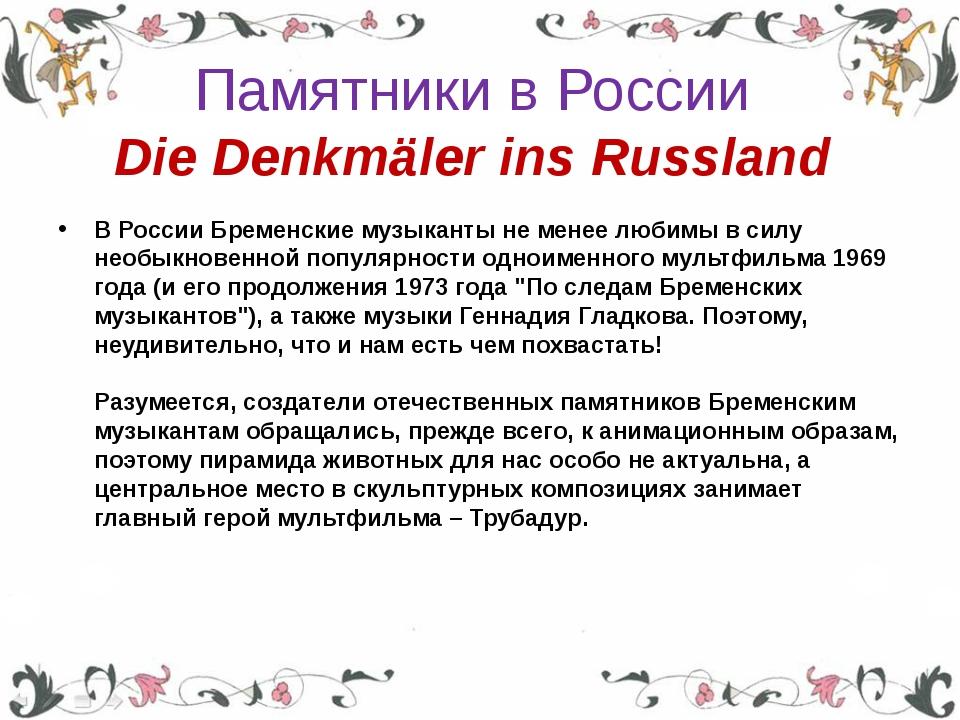 Памятники в России Die Denkmäler ins Russland В России Бременские музыканты н...