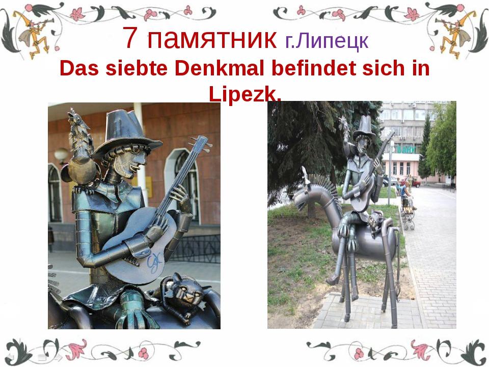 7 памятник г.Липецк Das siebte Denkmal befindet sich in Lipezk.
