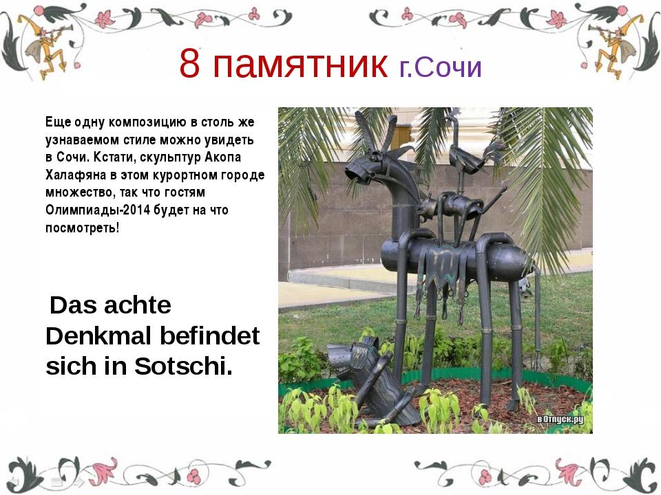 8 памятник г.Сочи Еще одну композицию в столь же узнаваемом стиле можно увиде...