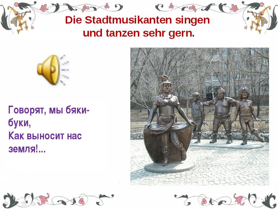 Die Stadtmusikanten singen und tanzen sehr gern. Говорят, мы бяки-буки, Как...
