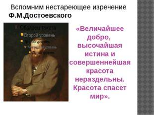 Вспомним нестареющее изречение Ф.М.Достоевского «Величайшее добро, высочайша