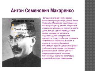 Антон Семенович Макаренко Большое значение эстетическому воспитанию учащихся