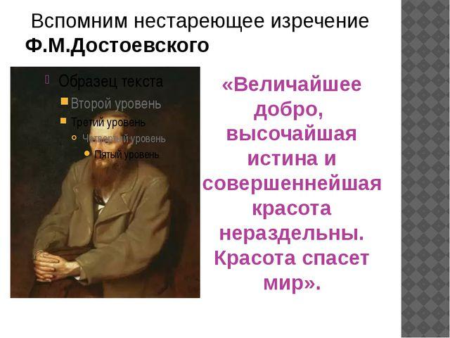 Вспомним нестареющее изречение Ф.М.Достоевского «Величайшее добро, высочайша...