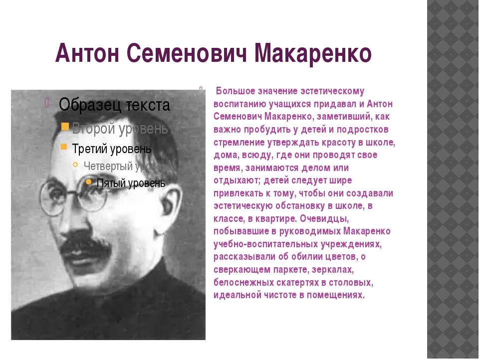 Антон Семенович Макаренко Большое значение эстетическому воспитанию учащихся...