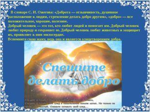 В словаре С. И. Ожегова: «Доброта — отзывчивость, душевное расположение к лю
