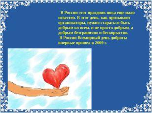 В России этот праздник пока еще мало известен. В этот день, как призывают ор