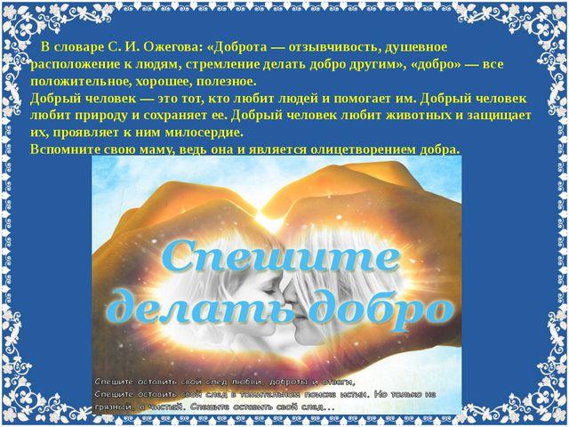 В словаре С. И. Ожегова: «Доброта — отзывчивость, душевное расположение к лю...