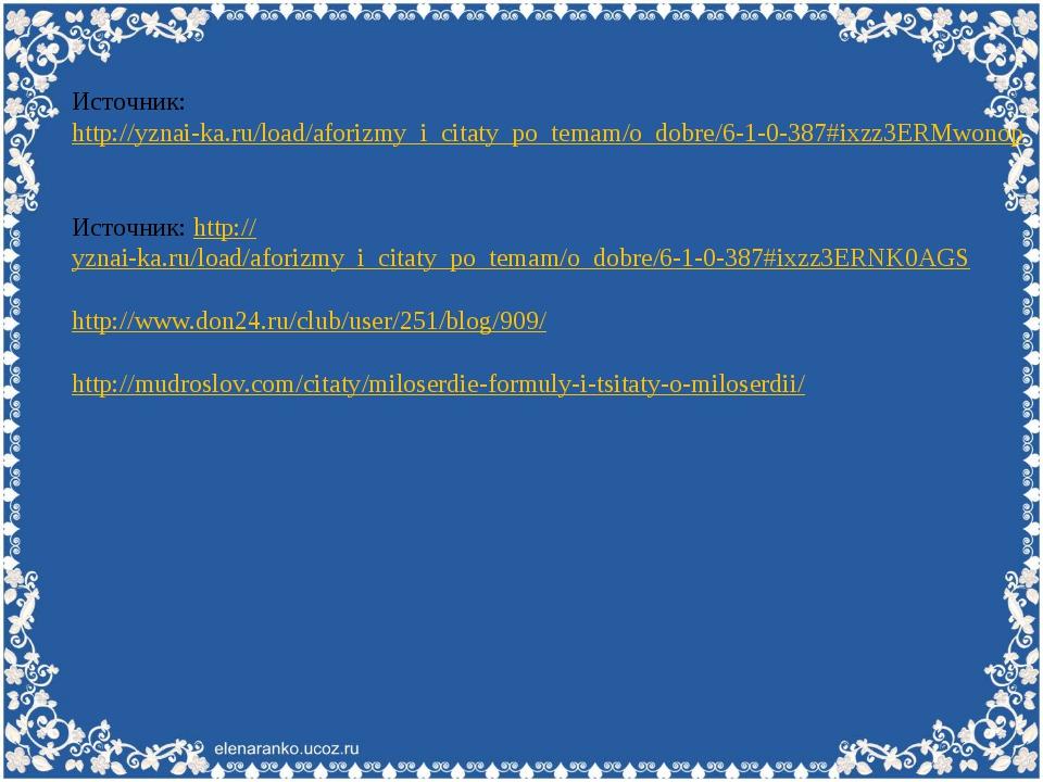 Источник: http://yznai-ka.ru/load/aforizmy_i_citaty_po_temam/o_dobre/6-1-0-38...