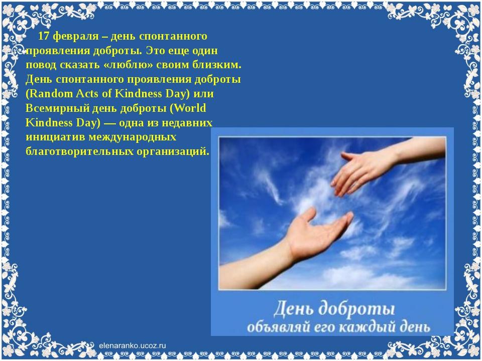 17 февраля – день спонтанного проявления доброты. Это еще один повод сказать...