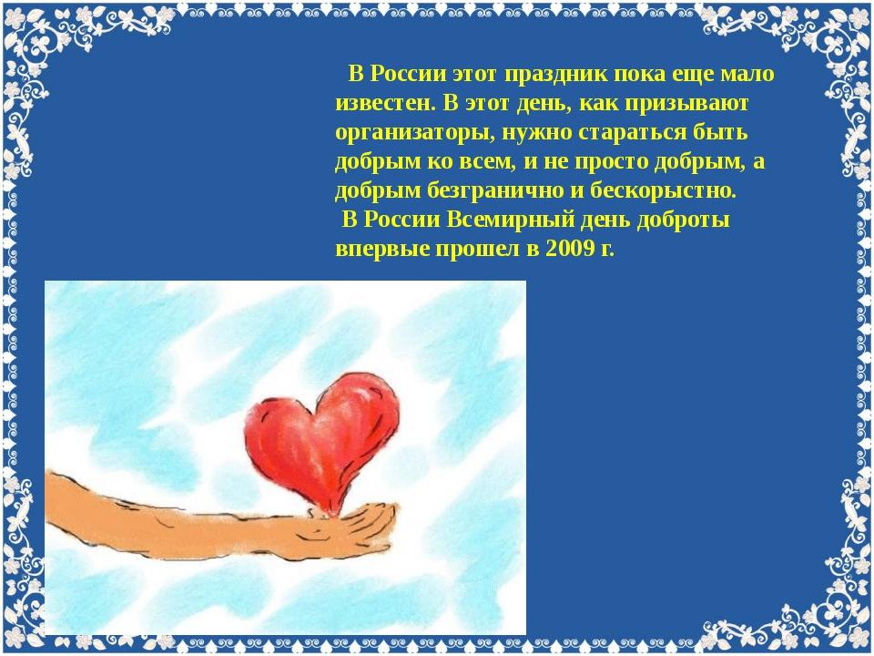 В России этот праздник пока еще мало известен. В этот день, как призывают ор...