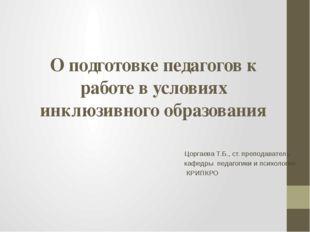 О подготовке педагогов к работе в условиях инклюзивного образования Цоргаева