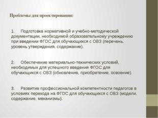 Проблемы для проектирования: 1.Подготовка нормативной и учебно-методиче