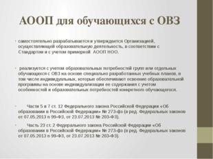 АООП для обучающихся с ОВЗ самостоятельно разрабатывается и утверждается Орга