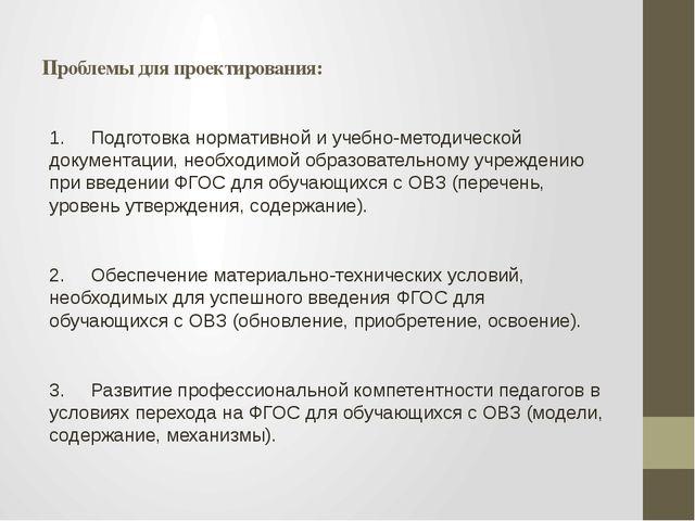 Проблемы для проектирования: 1.Подготовка нормативной и учебно-методиче...