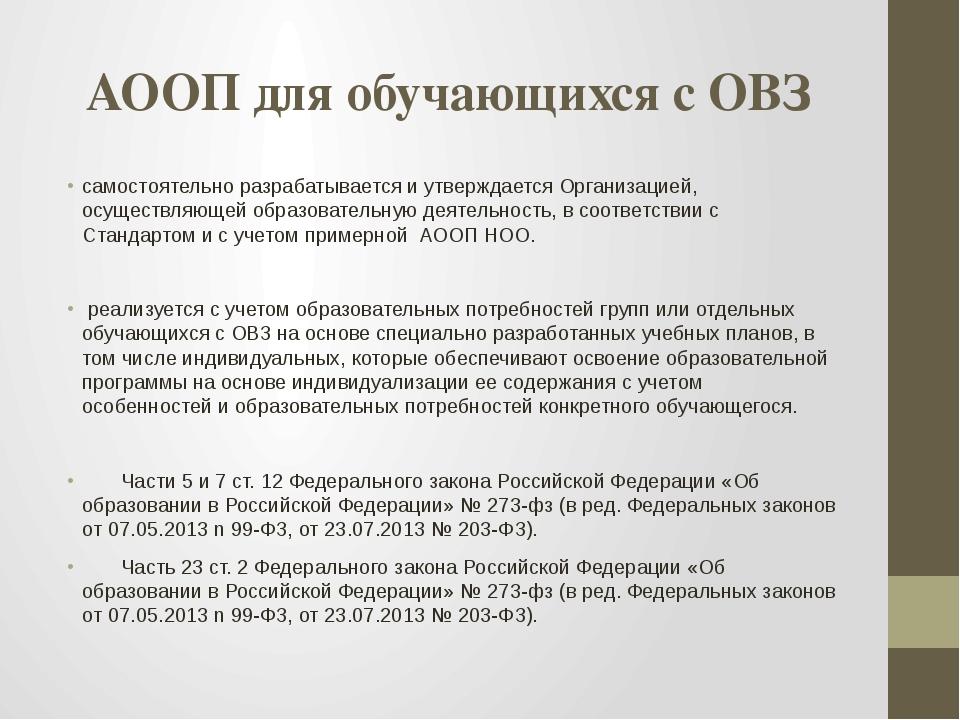 АООП для обучающихся с ОВЗ самостоятельно разрабатывается и утверждается Орга...