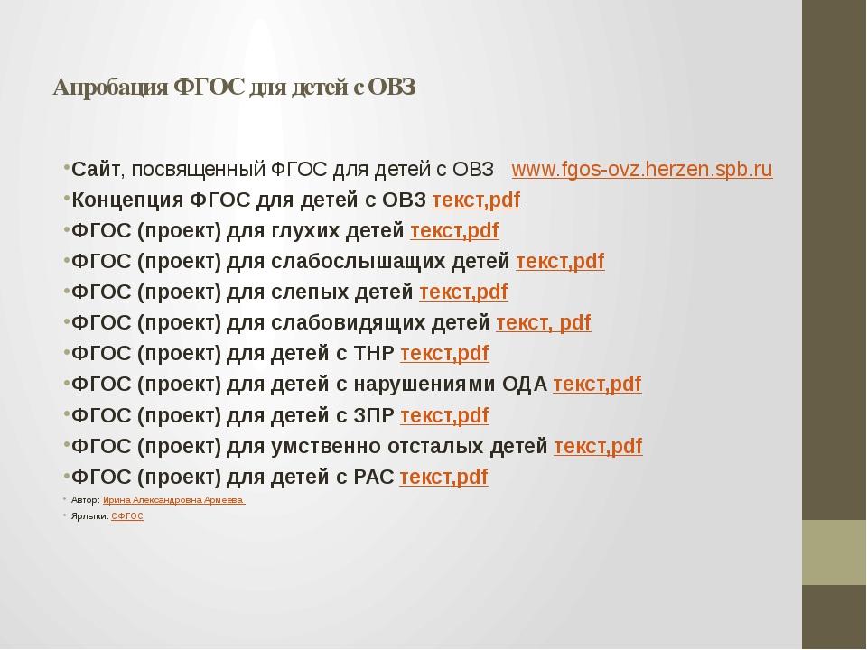 Апробация ФГОС для детей с ОВЗ Сайт, посвященный ФГОС для детей с ОВЗ www.f...