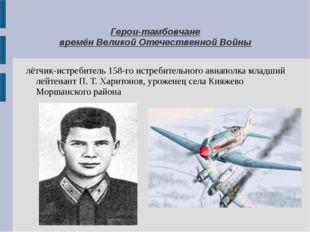 Герои-тамбовчане времён Великой Отечественной Войны лётчик-истребитель 158-го