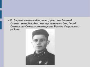 И.Е. Бармин -советский офицер, участник Великой Отечественной войны, мастер т