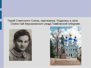 Герой Советского Союза, партизанка. Родилась в селе Осино-Гай Кирсановского у