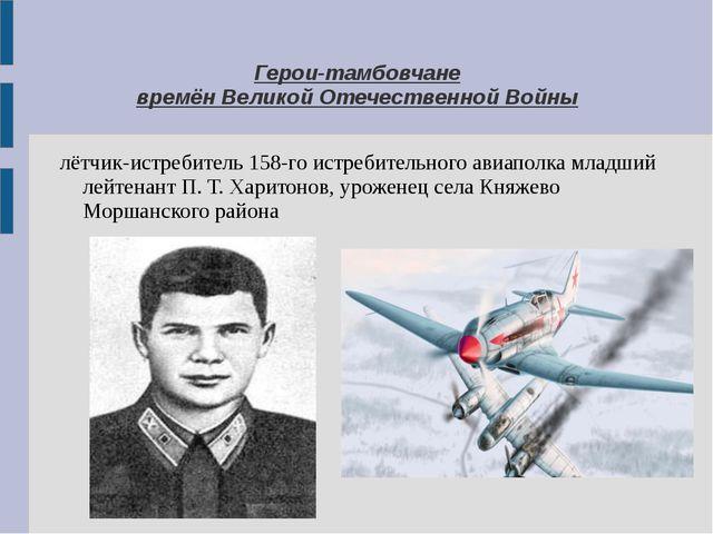 Герои-тамбовчане времён Великой Отечественной Войны лётчик-истребитель 158-го...