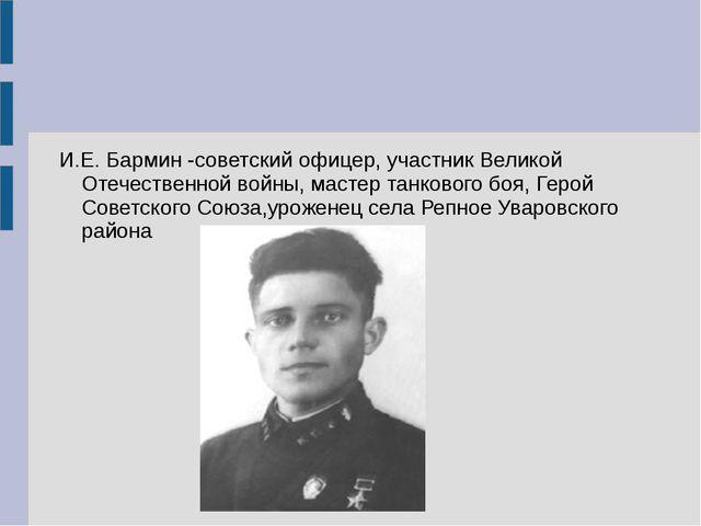 И.Е. Бармин -советский офицер, участник Великой Отечественной войны, мастер т...