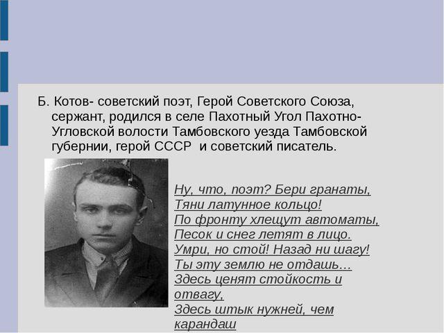 Б. Котов- советский поэт, Герой Советского Союза, сержант, родился в селе Пах...