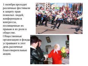 1 октября проходят различные фестивали в защиту прав пожилых людей, конференц