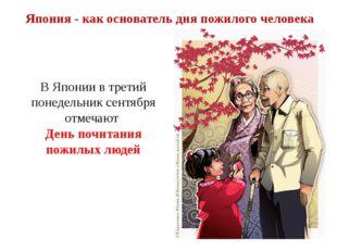 В Японии в третий понедельник сентября отмечают День почитания пожилых людей