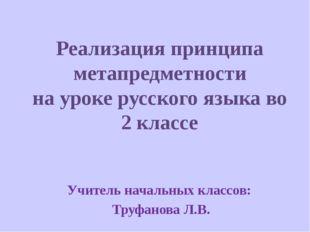 Реализация принципа метапредметности на уроке русского языка во 2 классе Учит