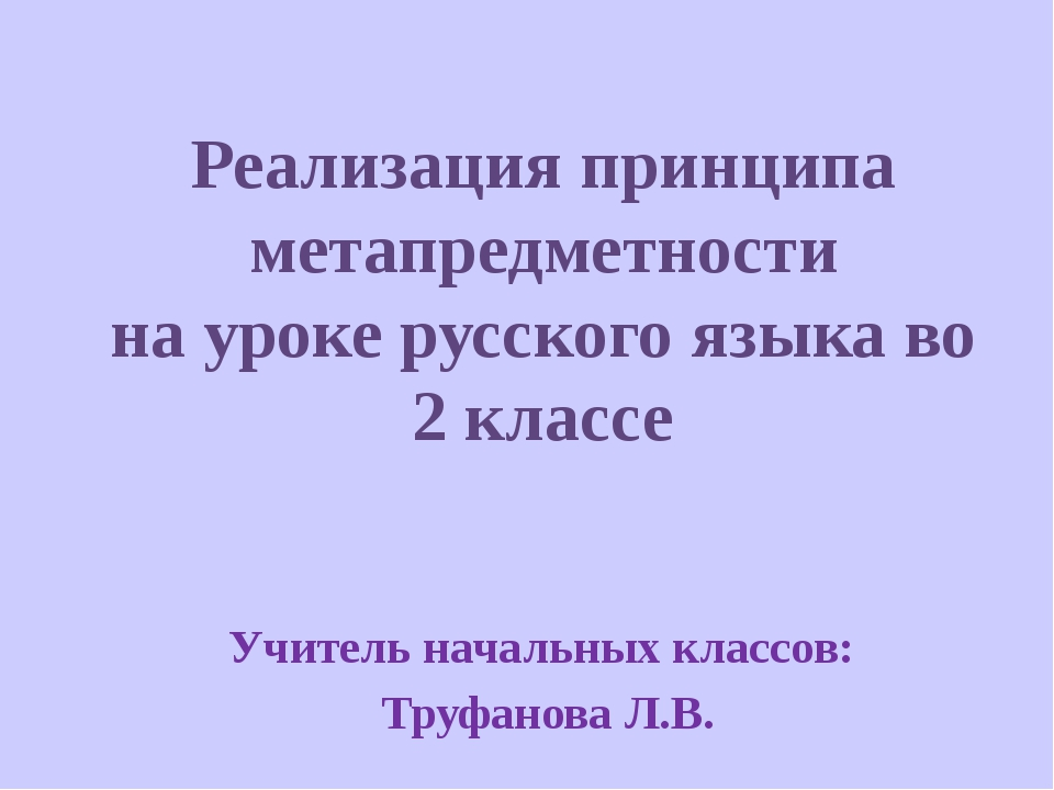 Реализация принципа метапредметности на уроке русского языка во 2 классе Учит...