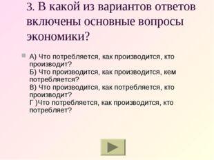 3. В какой из вариантов ответов включены основные вопросы экономики? А) Что п