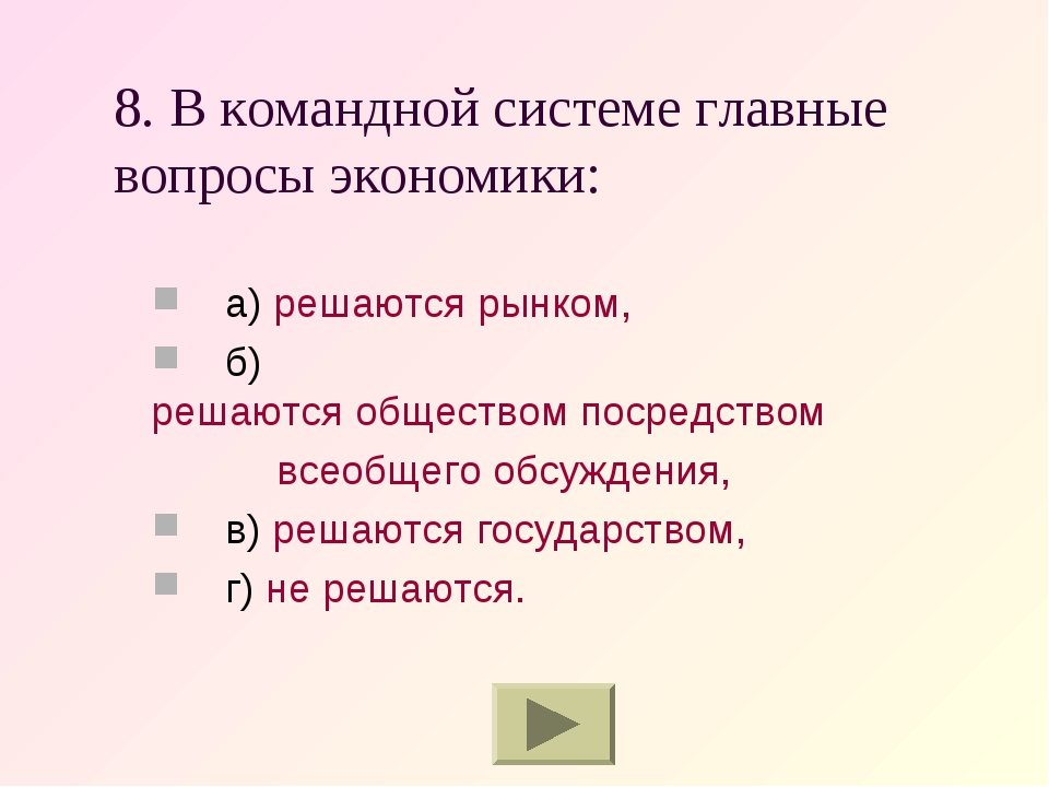 8. В командной системе главные вопросы экономики: а) решаются рынком, б) реша...