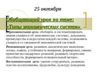 25 октября Обобщающий урок по теме: «Типы экономических систем» Образовательн