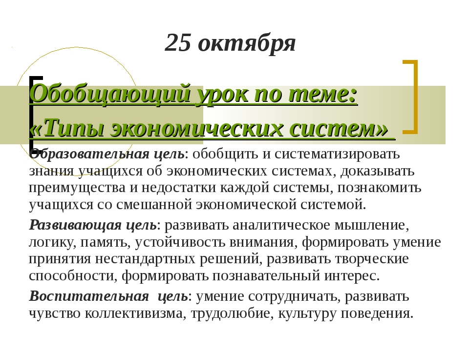 25 октября Обобщающий урок по теме: «Типы экономических систем» Образовательн...