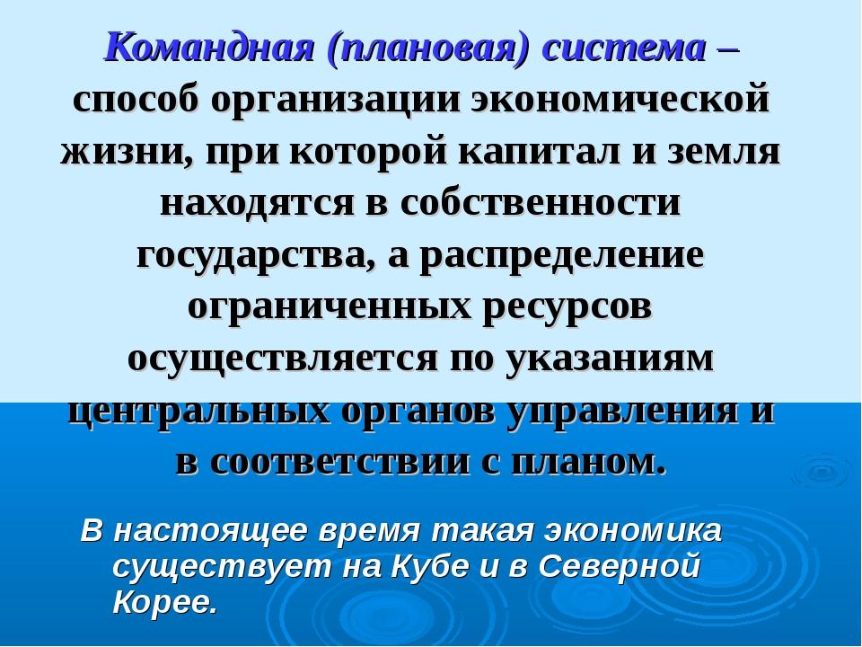 Командная (плановая) система – способ организации экономической жизни, при к...