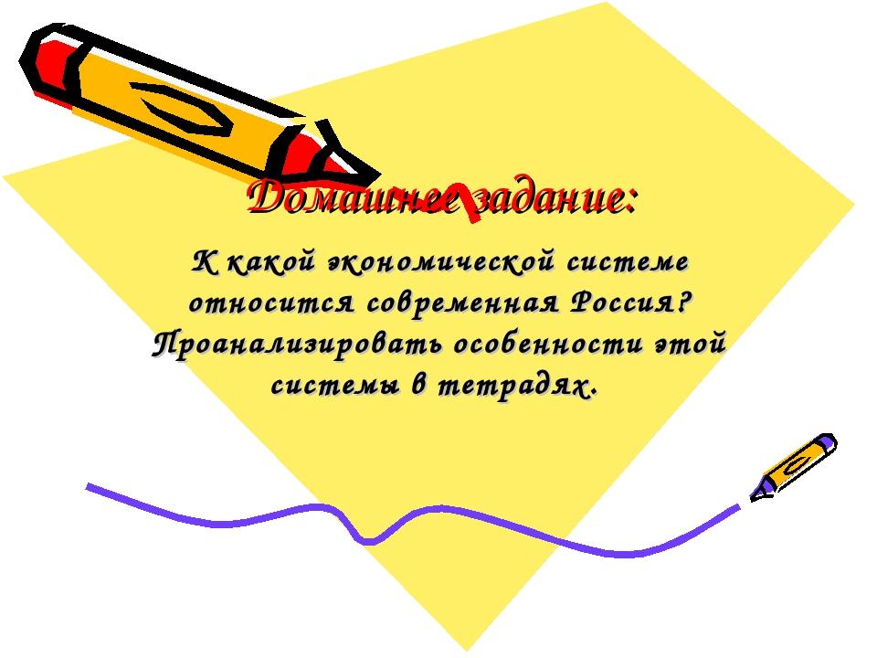 Домашнее задание: К какой экономической системе относится современная Россия?...
