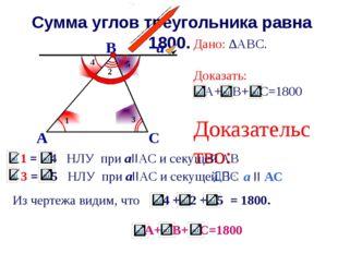 Сумма углов треугольника равна 1800. А В С а Дано: ∆АВС. Доказать: А+ В+ С=18