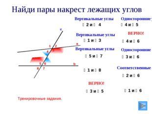 3 Найди пары накрест лежащих углов а b c 1 2 4 5 6 7 8 ∠4 и ∠6 ∠3 и ∠6 ∠2 и ∠
