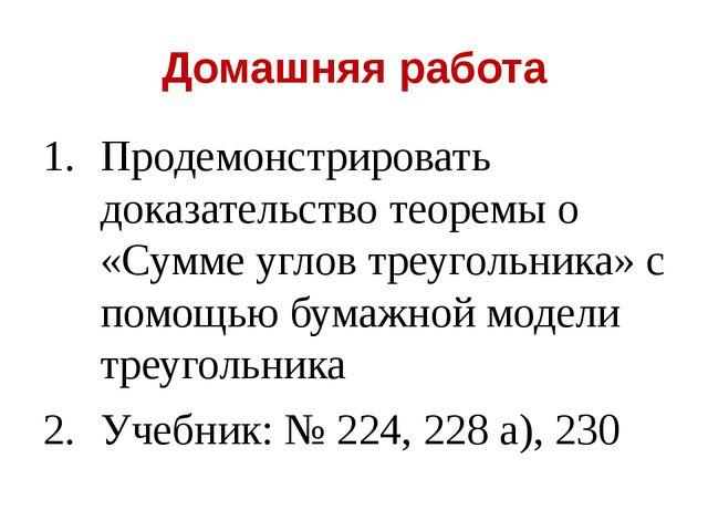 Домашняя работа Продемонстрировать доказательство теоремы о «Сумме углов треу...