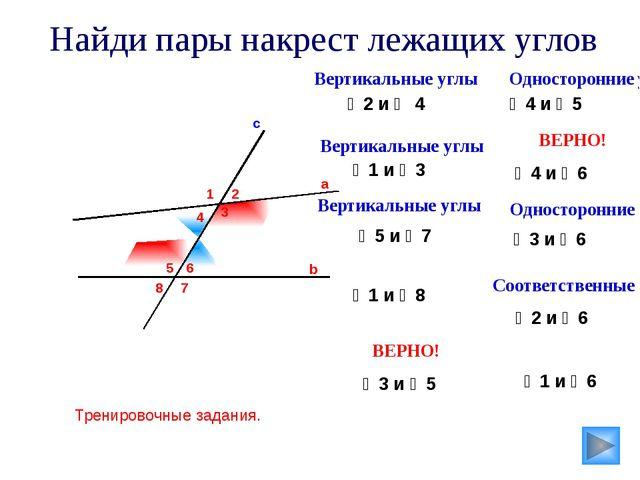 3 Найди пары накрест лежащих углов а b c 1 2 4 5 6 7 8 ∠4 и ∠6 ∠3 и ∠6 ∠2 и ∠...