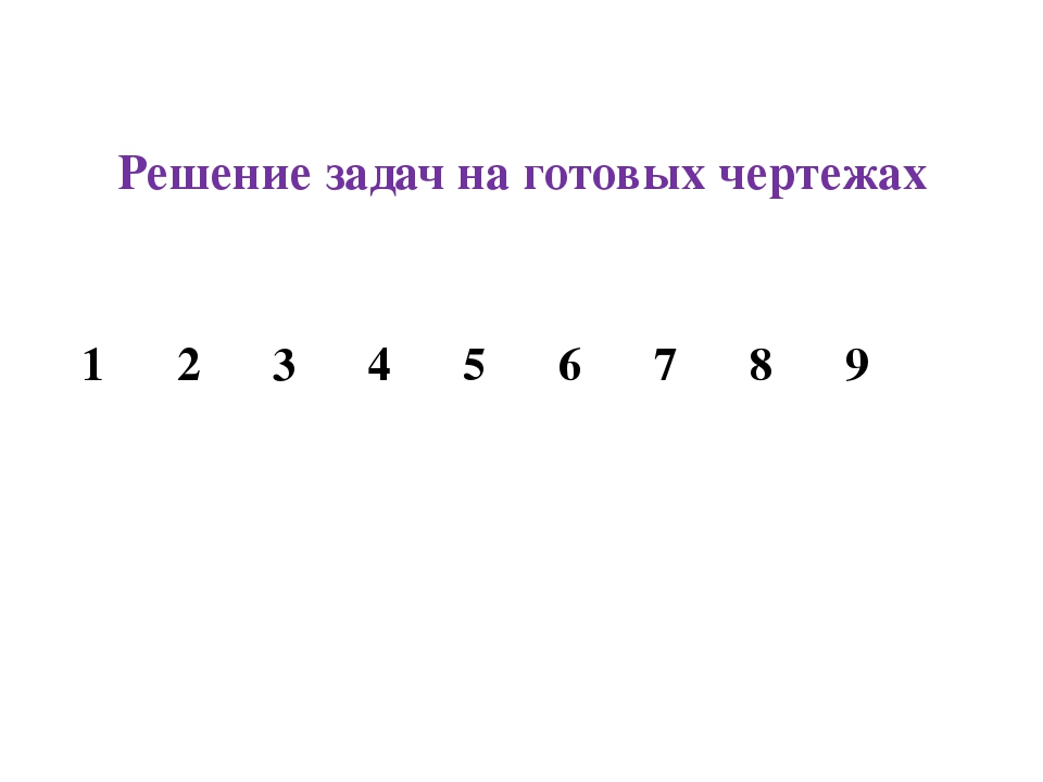 Решение задач на готовых чертежах 1 2 3 4 5 6 7 8 9