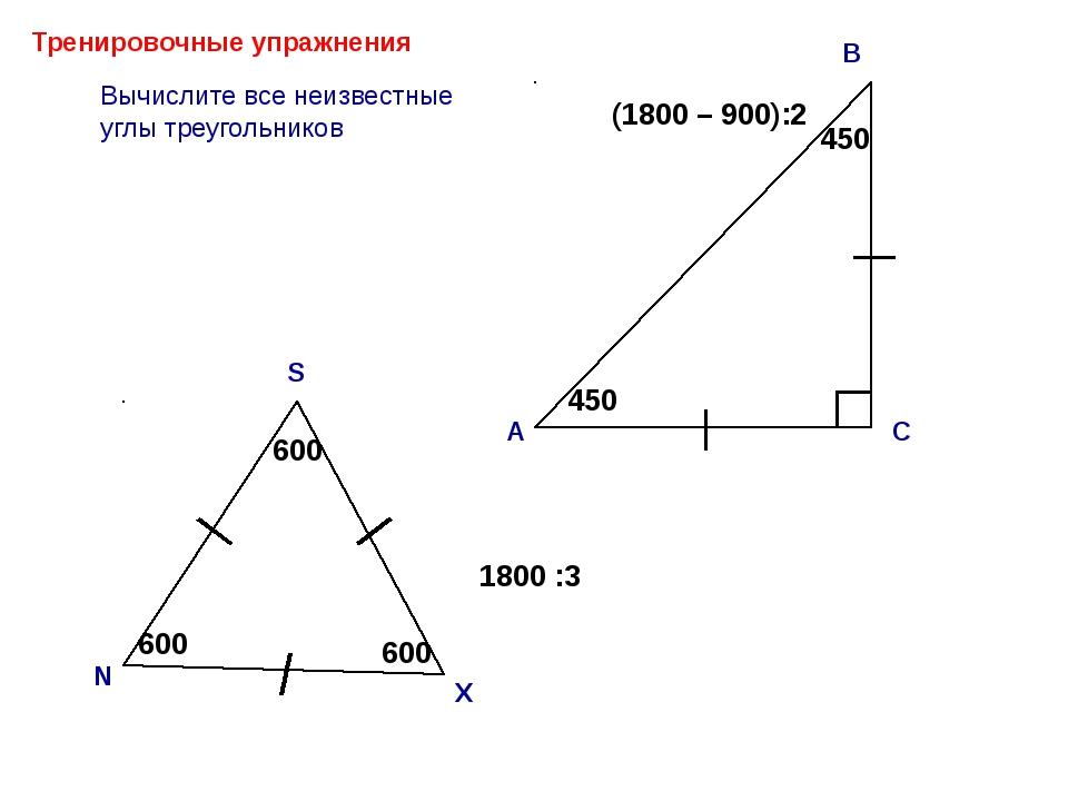Тренировочные упражнения А В С (1800 – 900):2 ? ? 1800 :3 Вычислите все неизв...