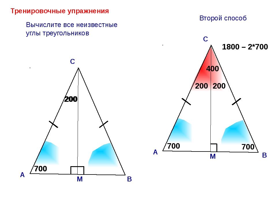 200 Тренировочные упражнения А С Вычислите все неизвестные углы треугольников...