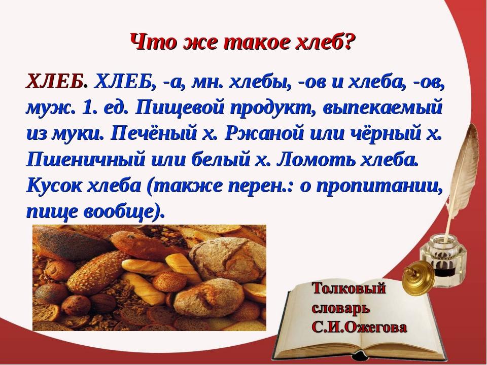 Ассортимент и качество хлеба ржаного, ржано