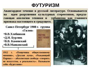 ФУТУРИЗМ Авангардное течение в русской литературе. Основывается на идеи разру