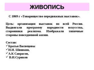 ЖИВОПИСЬ С 1869 г «Товарищество передвижных выставок». Цель: организация выст