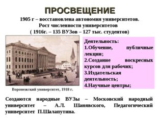 ПРОСВЕЩЕНИЕ 1905 г – восстановлена автономия университетов. Рост численности