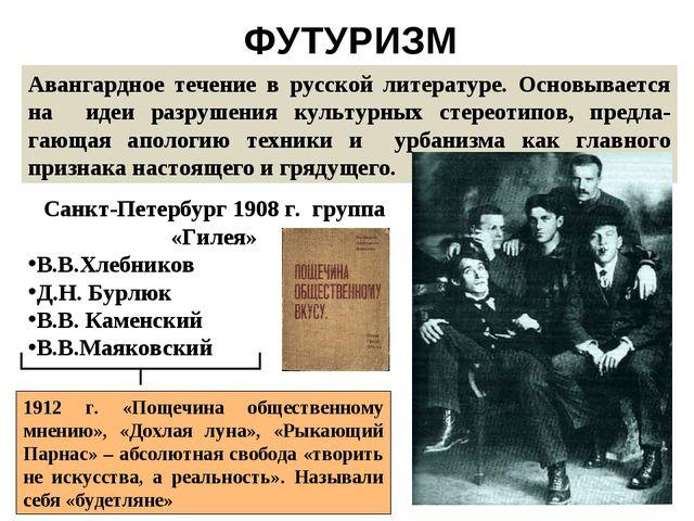 ФУТУРИЗМ Авангардное течение в русской литературе. Основывается на идеи разру...